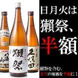 """【日~火曜日限定!!】赤字覚悟!!""""獺祭""""を含む全ての日本酒と焼酎が半額に♪"""