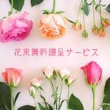 歓迎会や送別会といった歓送迎会には花束無料贈呈サービス♪