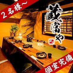 彩り和食と完全個室 蔵富や(くらとや)赤羽店