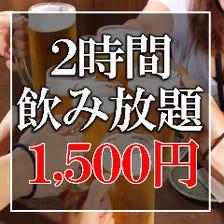 赤羽最安★2時間飲み放題が1,500円で!完全個室ご用意♪