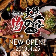 食べ飲み放題2500円165種 肉バル クラフトマルシェ梅田店
