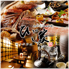 九州・かごんま料理 ひご家 銀座
