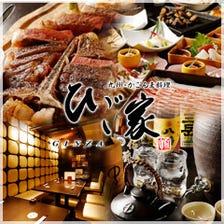 【お料理のみ】ひご家火鍋コース<全7品>|接待 会食 宴会