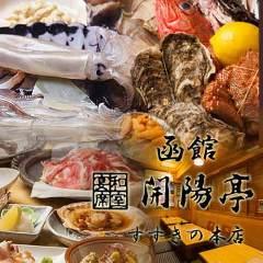 函館 開陽亭 赤坂店
