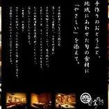 豆家のりのりのコンセプト〜手作りのおとうふと地域に合わせた旬の食材に「やさしい」を添えて。 〜