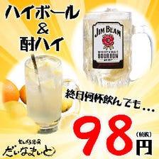 ドリンクは98円~ご用意!