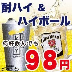 ハイボール&酎ハイ!激安98円!!!