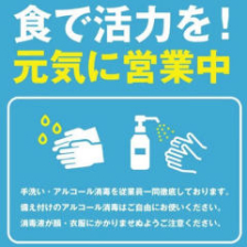 コロナウィルス対策万全!!