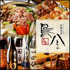 香鶏酒房 鳥八 神田店