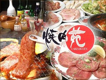 焼肉苑 四谷店 メニューの画像