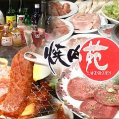 焼肉苑 四谷店