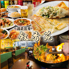 個室×100種食べ飲み放題 叙香苑~じょこうえん~ 秋葉原総本店