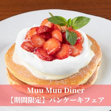Muu Muu Diner 横浜港北店  メニューの画像