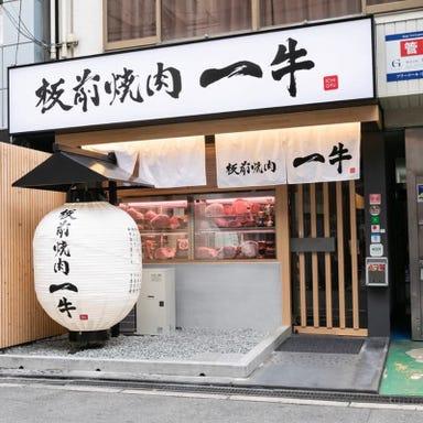 板前焼肉 一牛 心斎橋本店  店内の画像