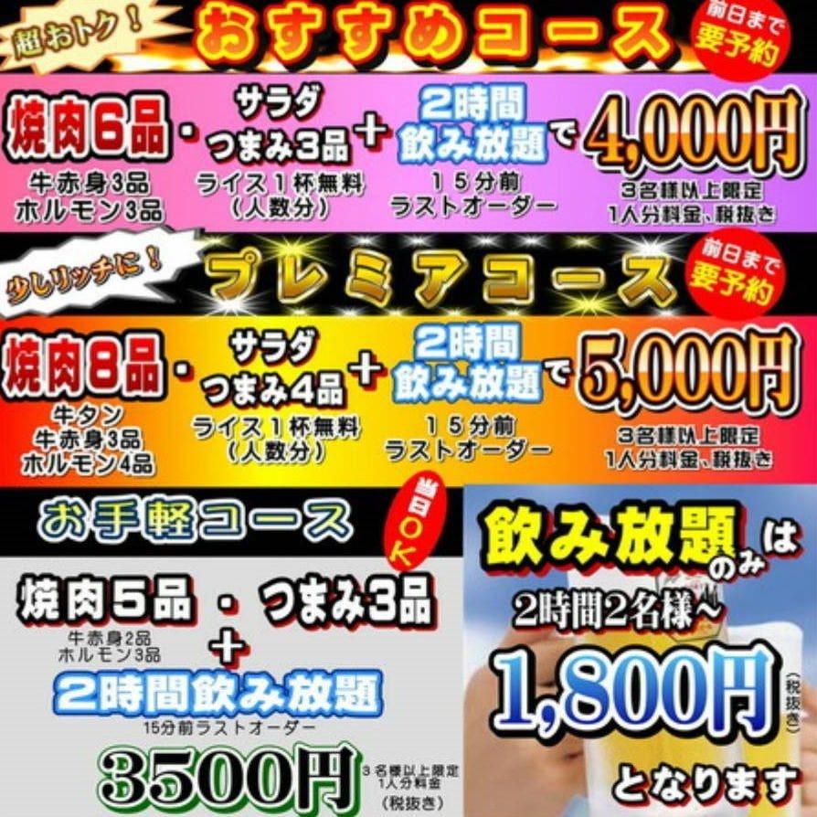 お得な飲み放題付き宴会 3,500円~