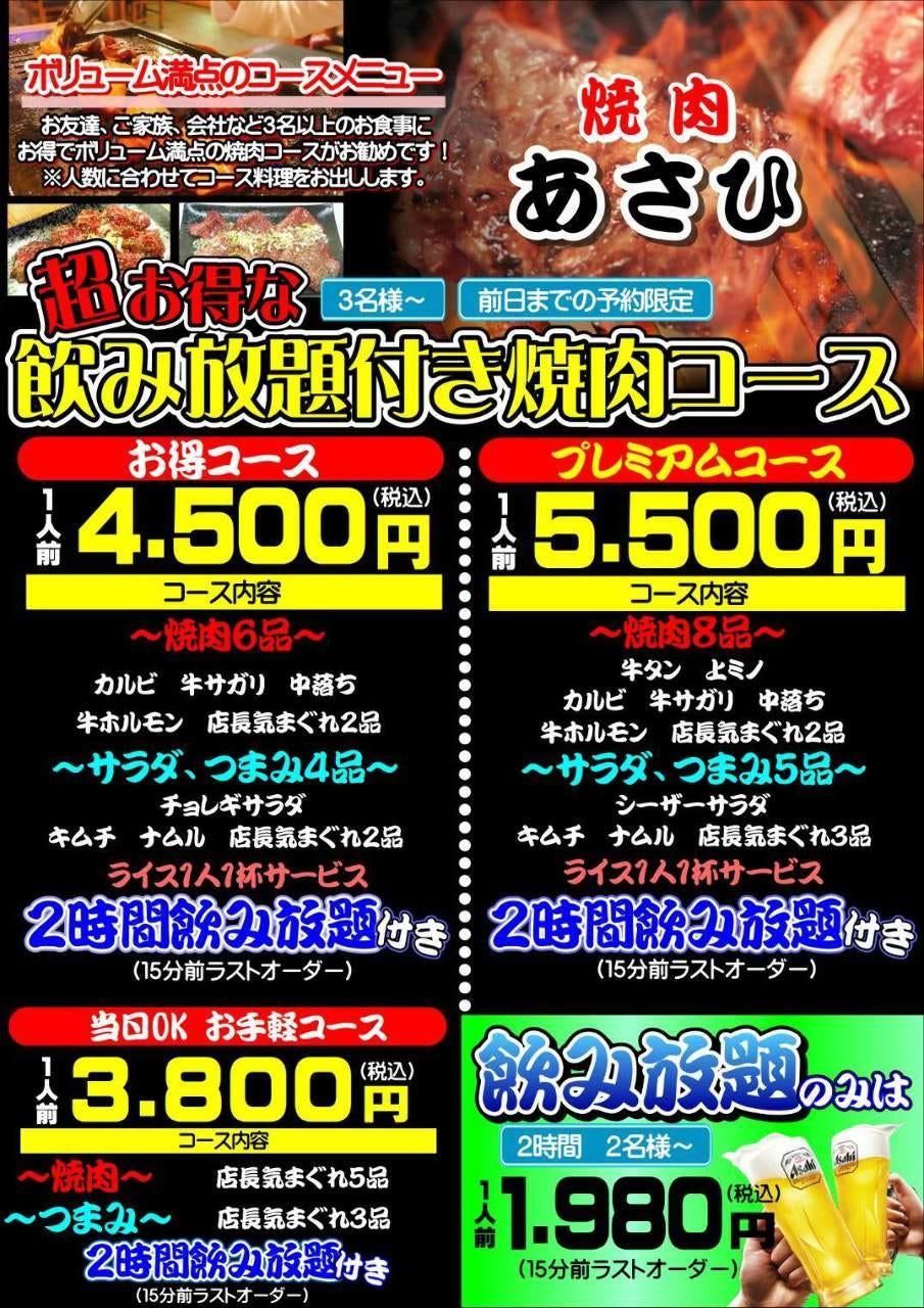 お得な飲み放題付き宴会 3,800円~