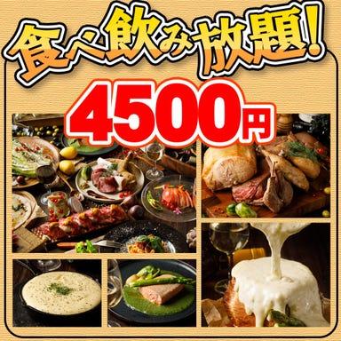 全220種類食べ飲み放題 チーズと肉バル デリカ 札幌店 コースの画像