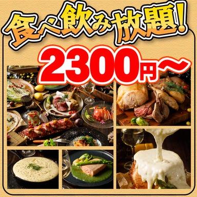 全220種類食べ飲み放題 チーズと肉バル デリカ 札幌店 メニューの画像