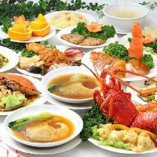 【伊勢海老&フカヒレコース】日本に新しい中国料理を提案!贅沢!3H飲み放題付 6,655円