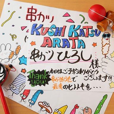 串カツあらた 渋谷パルコ店 メニューの画像
