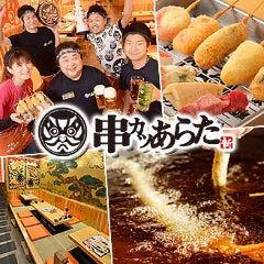 串カツあらた 渋谷パルコ店