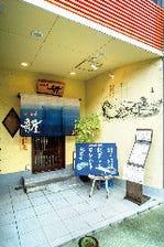 徳島の工芸品 藍染めのれんが目印!