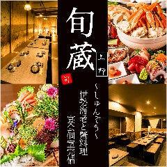 伊勢えびと絶品蟹の個室居酒屋 旬蔵 上野駅前通り店