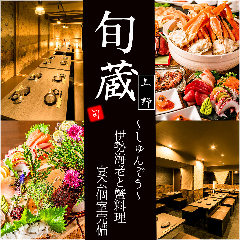 稚内海鮮の個室居酒屋 旬蔵 上野駅前店