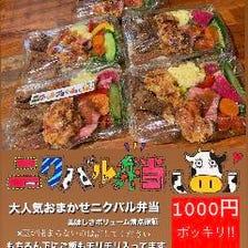 ニクバルおまかせ弁当1000円ぽっきり