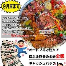満足度一位オードブル実質0円!!!