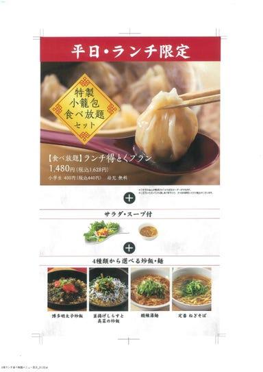 台湾小籠包 イオンモール草津店 コースの画像