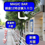 中央区銀座8-2-15明興ビルB2