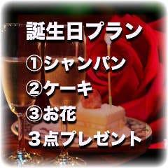 超お得な【誕生日プラン】■内容■「シャンパン、お花、ケーキ」3点!!!6,000相当の特典プレゼント!