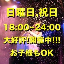 【日曜日、祝日もマジックショー開催中!!!】お父さま、お母さまからの御家族孝行に!!!お子様OK!!!