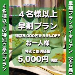 【4名様以上】■早割プラン:35%OFF■19:00まで入店限定「お食事コース6品」をプレゼント!!!
