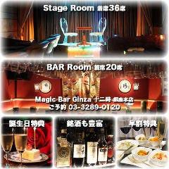■ステージメインルーム(36席)各テーブル&ステージマジック