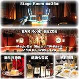 【1】■ステージメインルーム(36席)■【2】■ウェイティングBARルーム(20席)