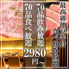 すき焼き 福元 京都河原町