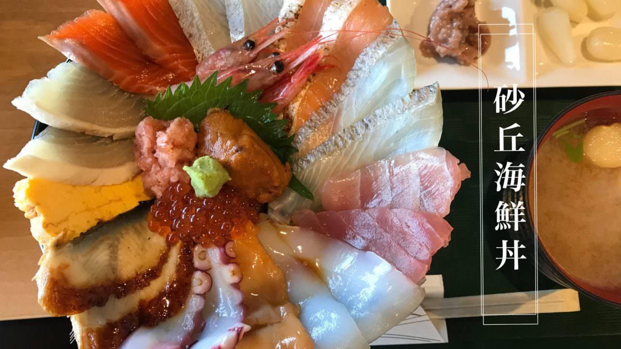 名物 砂丘海鮮丼