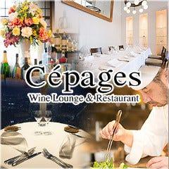 ワインラウンジ&レストラン セパージュ