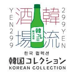 個室韓流酒場 韓国コレクション 韓コレ299 小倉駅前店