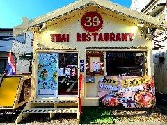 39 タイ レストラン Thai Restaurant
