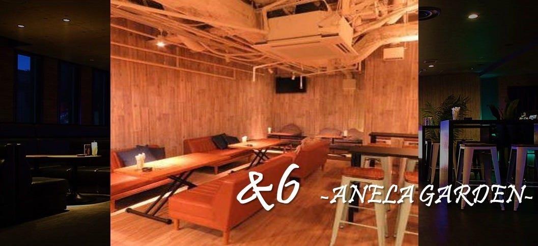 &6 〜ANELA GARDEN〜アネラガーデン