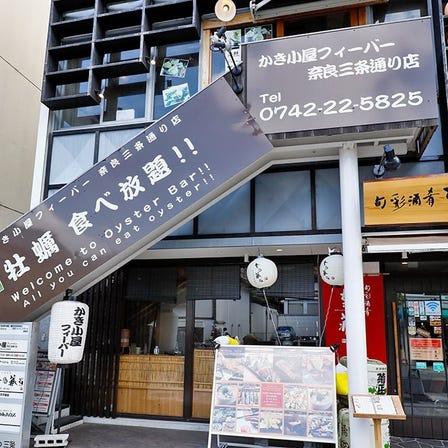かき小屋フィーバー @ 奈良三条通り店