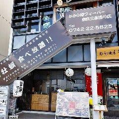 かき小屋フィーバー @ 奈良三条通り店の写真1