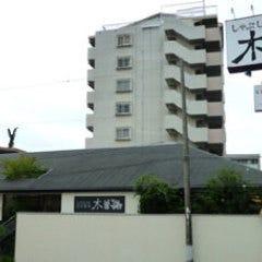 しゃぶしゃぶ・日本料理 木曽路 八事店