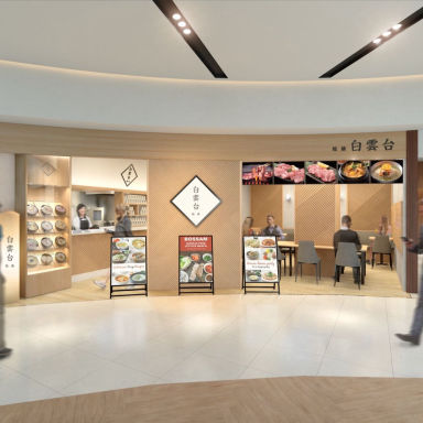 白雲台 伊丹空港店  店内の画像