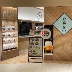 白雲台 伊丹空港店