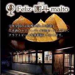 Feliz‐團斗 malto 高倉仏光寺