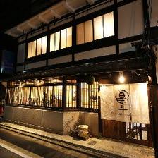 京町屋を改造した大人の隠れ家。